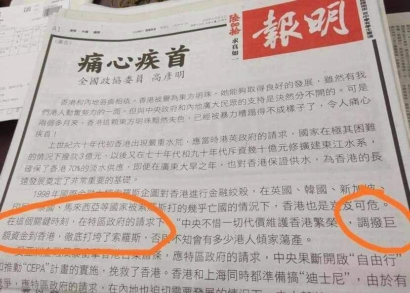 中央出手亞州金融危機香港