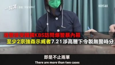 韓國KBS訪問香港警察