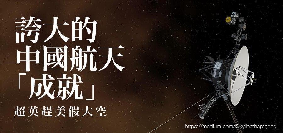 中國航天科技