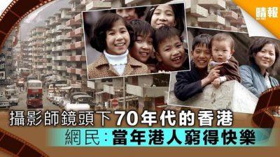 70年代香港